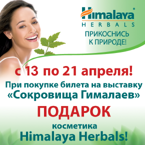 Нам приятно делать подарки гостям вместе с Himalaya Herbals