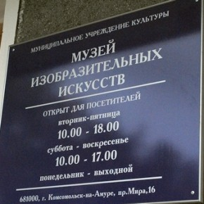 """Путешествующая выставка """"Сокровища Гималаев"""" теперь в Комсомольске-на-Амуре"""