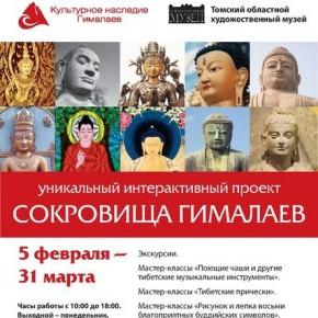 Открытие выставки в Томске
