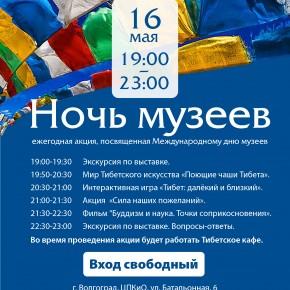 Волгоград принимает участие в Ночи музеев