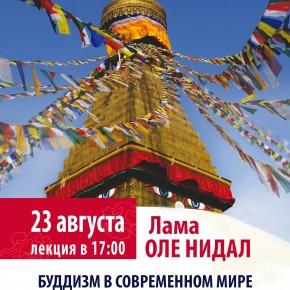 На Пушкинской площади появится буддийская  «Ступа, исполняющая желания»