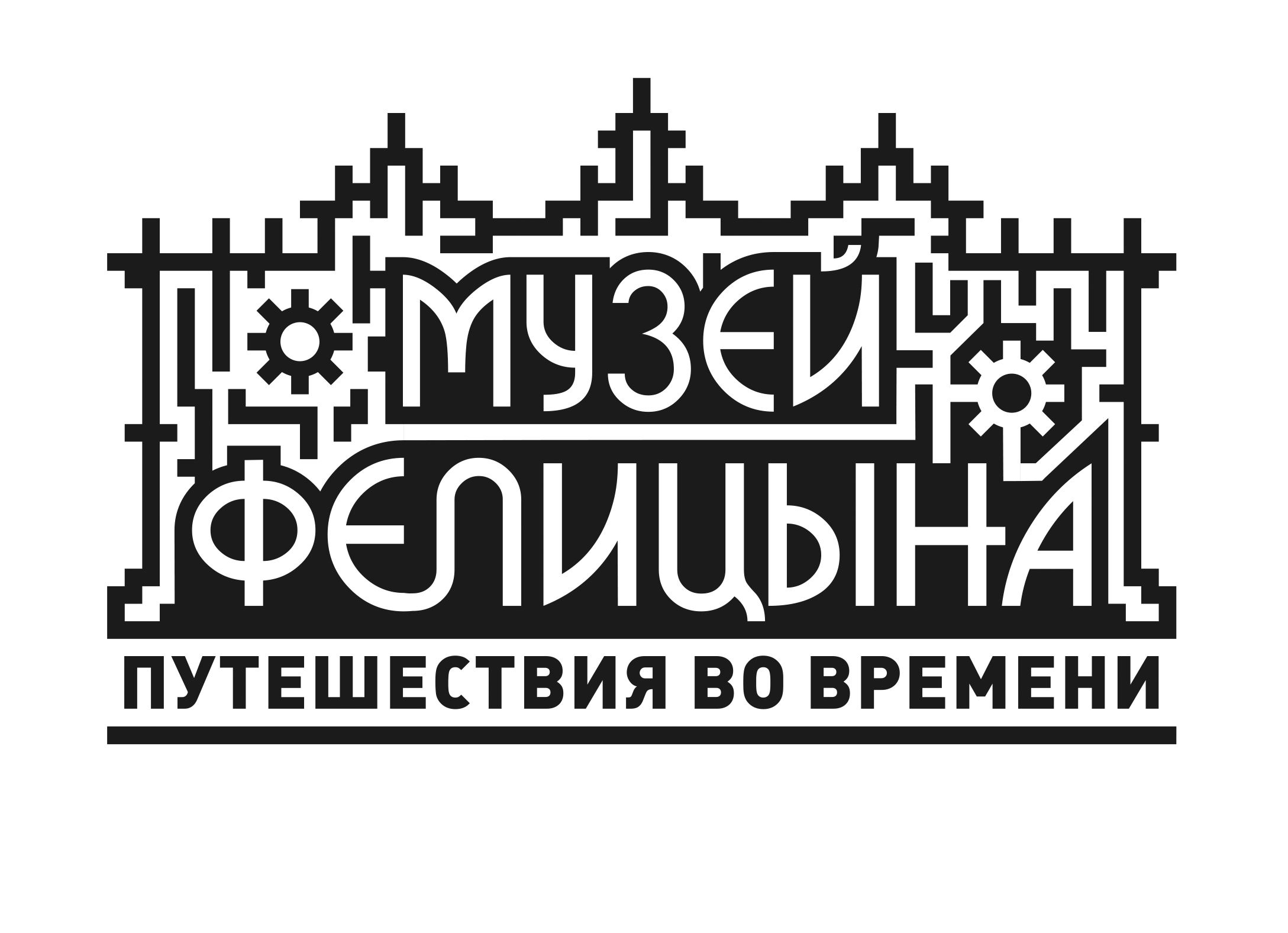 Музей Фелицына