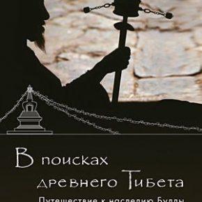 Кинопоказ «В поисках Древнего Тибета. Путешествие к наследию Будды» (12 мая, четверг, 18:30)
